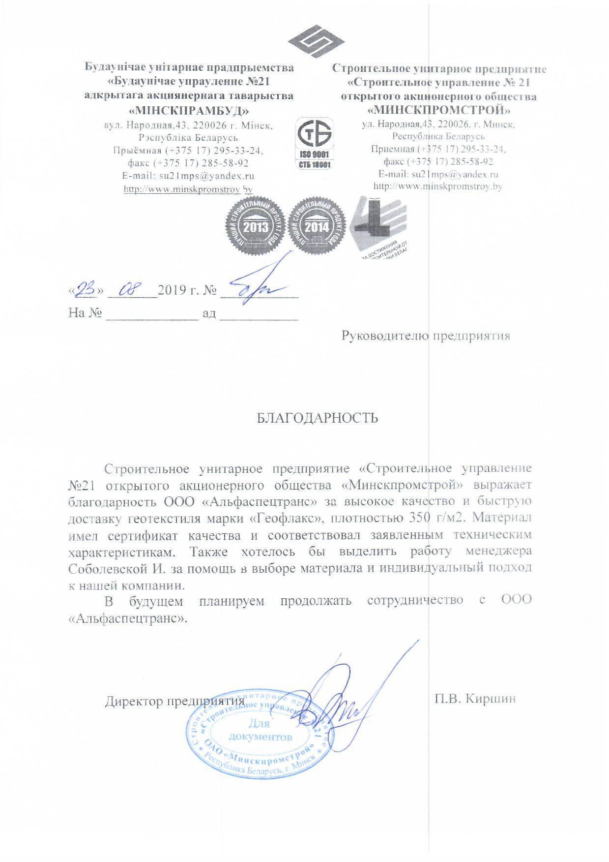 СУ-21 Минскпромстрой