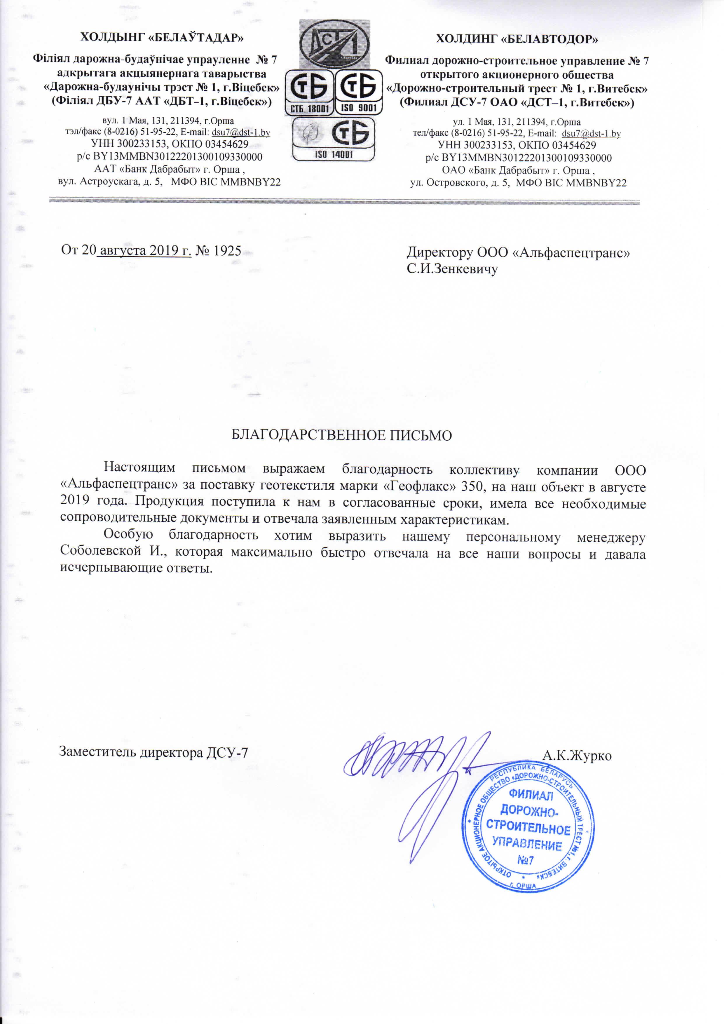 отзыв ДСУ-7